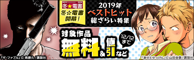 【冬☆電書】冬☆電書開幕!2019年ベストヒット総ざらい特集