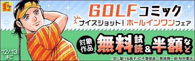 【AKITA電子祭り 冬の陣】第8弾 GOLFコミック ナイスショット!ホールインワンフェア