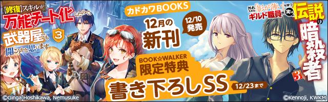 カドカワBOOKS12月新刊キャンペーン
