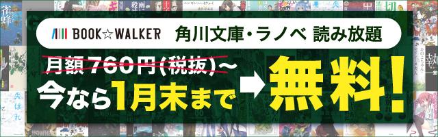 今なら1月末まで無料!角川文庫・ラノベ読み放題