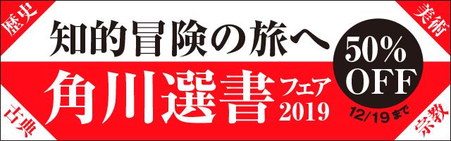 知的冒険の旅へ 角川選書フェア2019