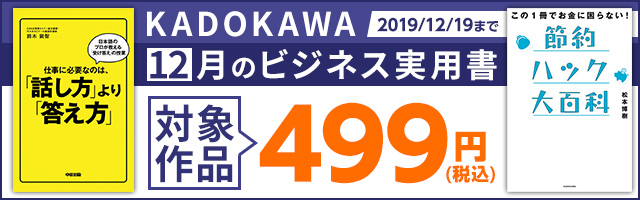 KADOKAWA12月のビジネス実用書キャンペーン