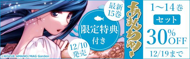 『あまんちゅ!』15巻発売キャンペーン