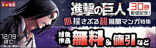 【冬☆電書】『進撃の巨人』30巻配信記念!心揺さぶる超展開マンガ特集
