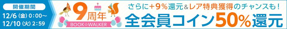 【ストア横断】BOOK☆WALKER9周年キャンペーン