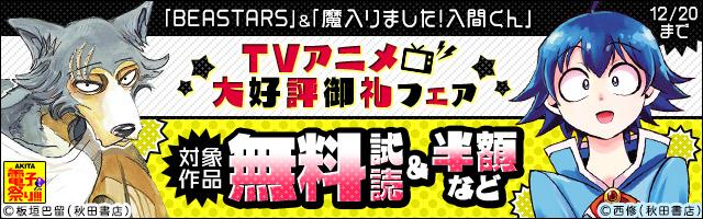 【AKITA電子祭り 冬の陣】第11弾 『BEASTARS』&『魔入りました!入間くん』アニメ大好評御礼フェア!