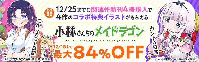 【無料&最大84%OFF】『小林さんちのメイドラゴン カンナの日常』&『小林さんちのメイドラゴン エルマのOL日記』最新刊配信キャンペーン