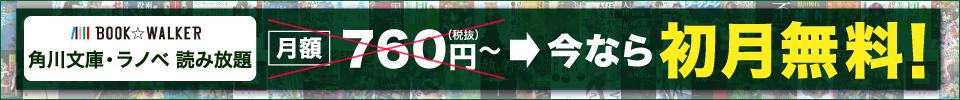 角川文庫・ラノベ 読み放題
