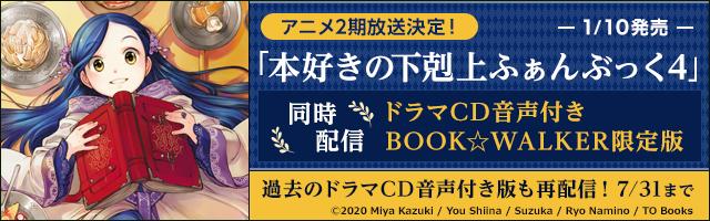 『本好きの下剋上ふぁんぶっく4』発売記念フェア