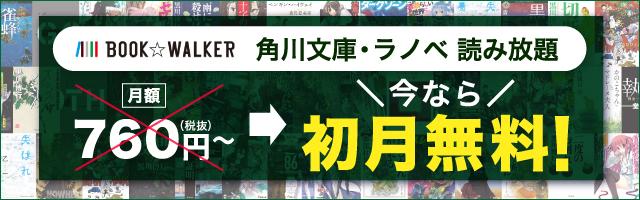 角川文庫・ライトノベル 読み放題