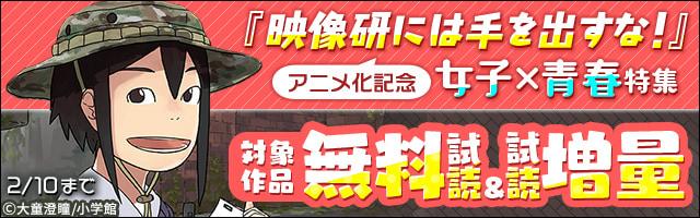 『映像研には手を出すな!』アニメ化記念 女子×青春特集