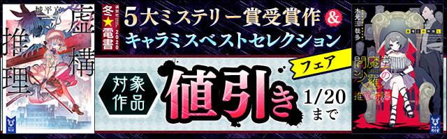 5大ミステリー賞受賞作&キャラミスベストセレクションフェア