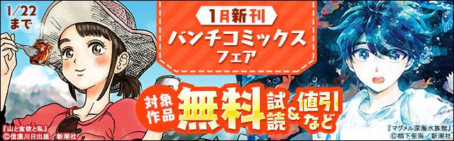 1月新刊バンチコミックスフェア