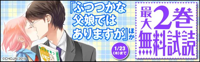 シルフ&it COMICS 無料キャンペーン【第3弾】