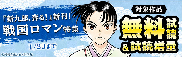 『新九郎、奔る!』新刊!戦国ロマン特集
