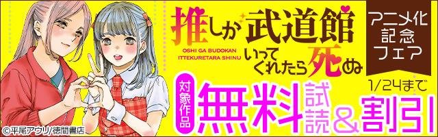 1巻無料!『推し武道』アニメ化記念フェア