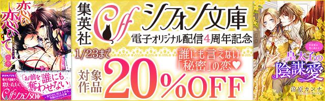 集英社シフォン文庫4周年記念 第2弾