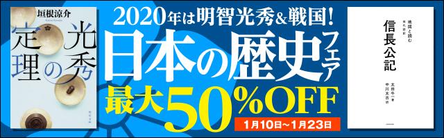 2020年は明智光秀&戦国! 日本の歴史フェア
