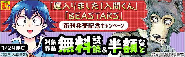 【AKITA電子祭り 冬の陣】第23弾 『BEASTARS』『魔入りました!入間くん』『六道の悪女たち』3作品!新刊発売記念キャンペーン