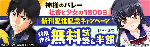 『神様のバレー』&『社畜と少女の1800日』新刊配信記念キャンペーン
