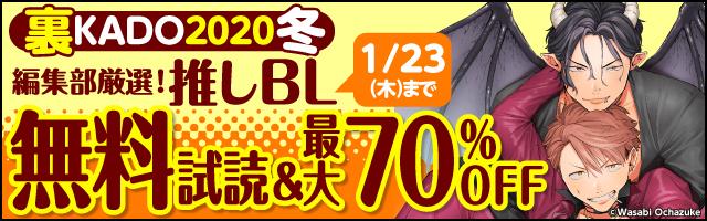 裏KADO2020冬【第1弾】編集部厳選!推しBL