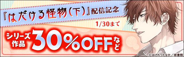 『はだける怪物(下)』配信記念 シリーズ作品30%OFF