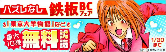 『東京大学物語』10巻無料!ほかハズレなし鉄板BCフェア