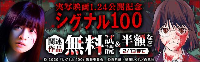 実写映画1.24公開記念!『シグナル100』関連作品無料&試し読み増量