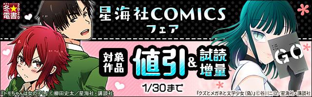 星海社COMICSフェア 2020年冬