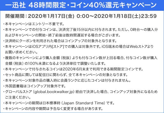 一迅社 48時間限定・コイン40%還元【2020年1月17日(金)~18日(土)】