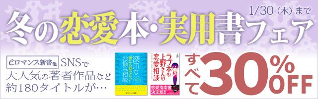 eロマンス新書冬の恋愛・実用書フェア