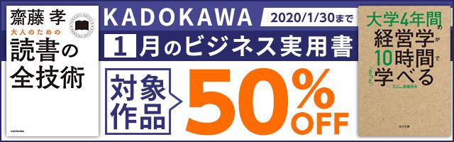 KADOKAWAビジネス実用フェア【1月】