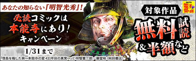 【AKITA電子祭り 冬の陣】第25弾 あなたの知らない『明智光秀』!必読コミックは本能寺にあり!キャンペーン