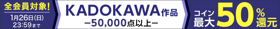 KADOKAWA作品コイン40%還元+ライトノベル、文芸+10%還元