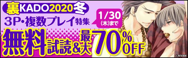 裏KADO2020冬【第2弾】3P・複数プレイ特集