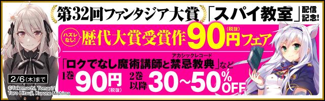 ファンタジア大賞受賞作99円(税込)フェア