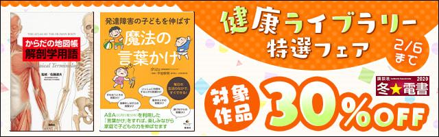 【冬☆電書2020】健康ライブラリー特選フェア