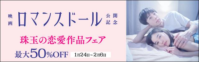 映画『ロマンスドール』公開記念 珠玉の恋愛作品フェア