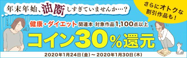 料理・レシピ本 コイン30%還元フェア
