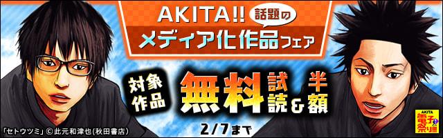 【AKITA電子祭り 冬の陣】第27弾 AKITA‼ 話題のメディア化作品フェア