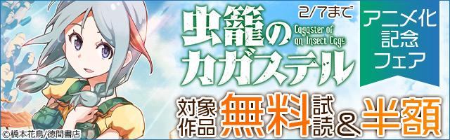 『虫籠のカガステル』アニメ化記念フェア