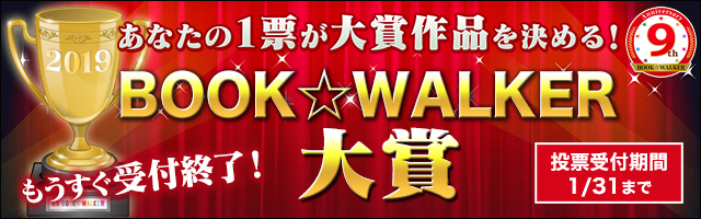 BOOK☆WALKER大賞2019