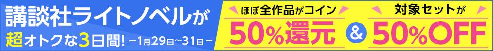 講談社ライトノベル作品コイン50%還元フェア