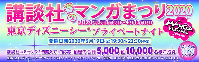 講談社 春のマンガまつり2020