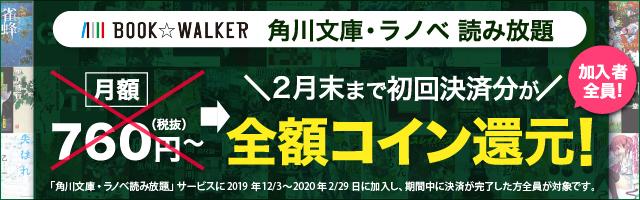 角川文庫・ラノベ読み放題 全額コイン還元!