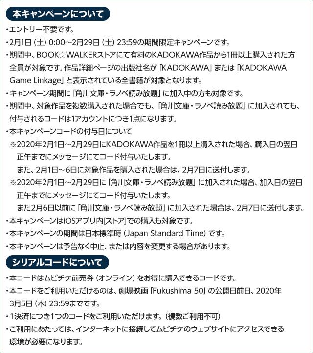映画「Fukushima 50」ムビチケクーポンコード