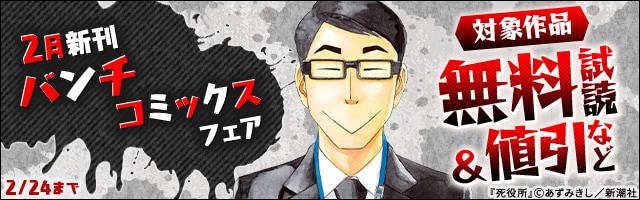 2月新刊バンチコミックスフェア
