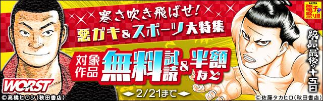 【AKITA電子祭り 冬の陣】第29弾 寒さ吹き飛ばせ!チャンピオンのスポーツ&悪ガキ!大特集‼