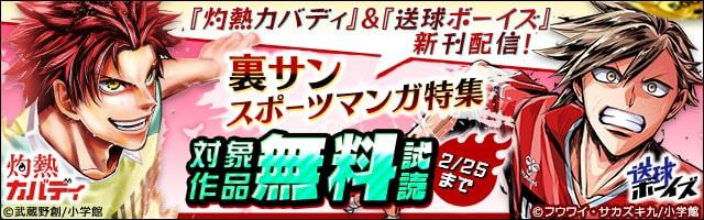 『灼熱カバディ』&『送球ボーイズ』新刊配信記念!裏サンスポーツ漫画特集