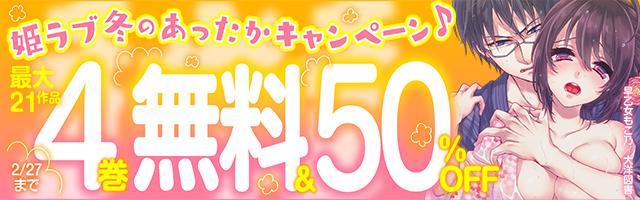 姫ラブバレンタインフェア♪ 対象21作品最大4巻無料&50%OFF!